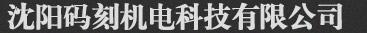 沈阳码刻机电科技有限公司