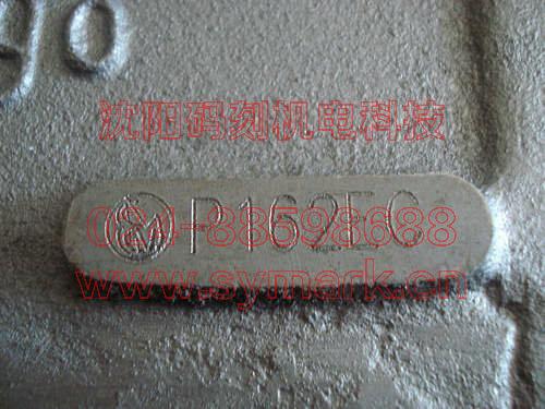 铸铁零件打标